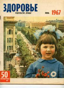Здоровье 1967 №06