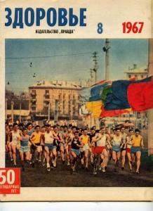Здоровье 1967 №08