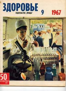 Здоровье 1967 №09