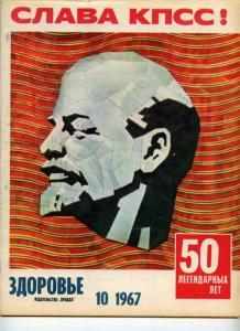 Здоровье 1967 №10