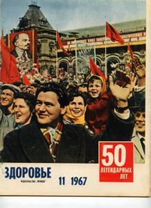 Здоровье 1967 №11
