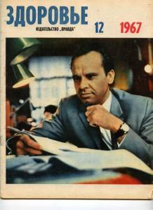 Здоровье 1967 №12