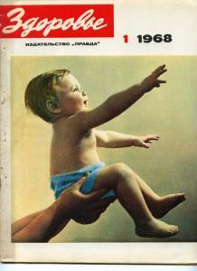 Здоровье 1968 №01