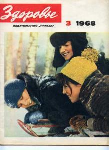 Здоровье 1968 №03