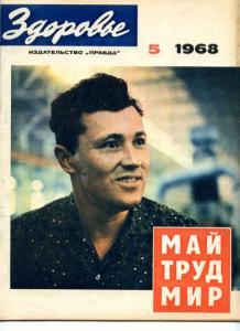 Здоровье 1968 №05