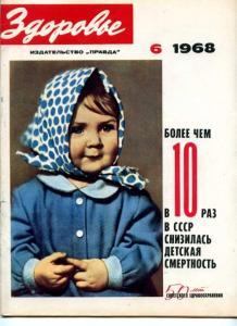 Здоровье 1968 №06