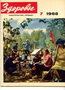Здоровье 1968 №07