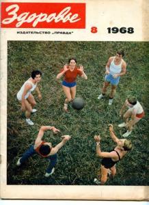 Здоровье 1968 №08