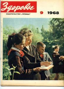 Здоровье 1968 №09