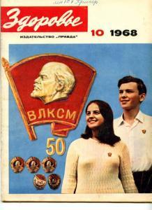 Здоровье 1968 №10