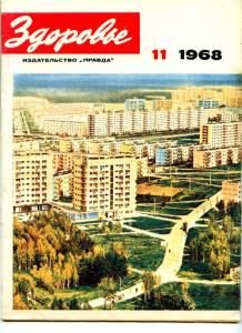 Здоровье 1968 №11