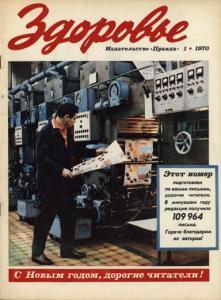 Здоровье 1970 №01