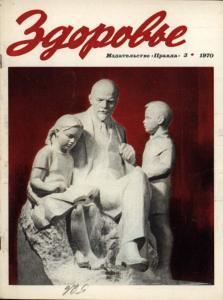 Здоровье 1970 №03