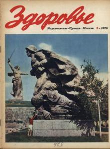 Здоровье 1970 №05