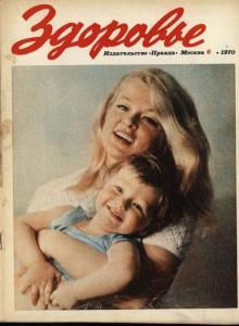 Здоровье 1970 №06