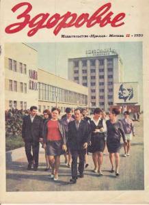 Здоровье 1970 №11