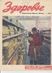 Здоровье 1972 №01