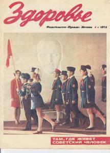 Здоровье 1972 №04