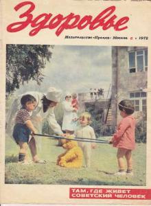 Здоровье 1972 №06