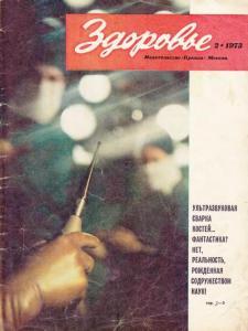 Здоровье 1973 №02