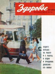 Здоровье 1973 №10