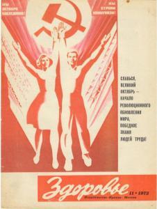 Здоровье 1973 №11