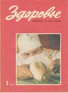Здоровье 1975 №01