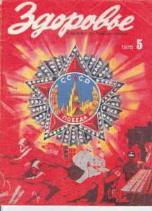 Здоровье 1975 №05