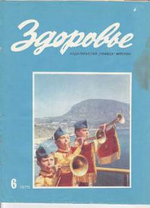 Здоровье 1975 №06