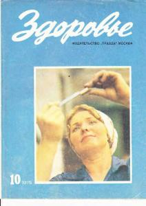 Здоровье 1975 №10
