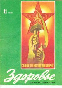 Здоровье 1975 №11