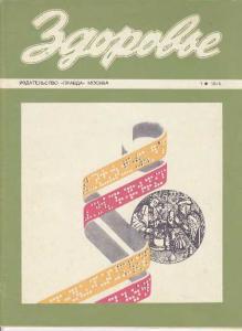 Здоровье 1976 №01