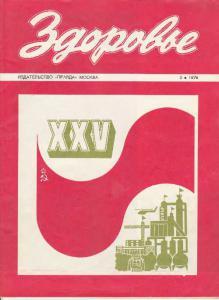 Здоровье 1976 №02