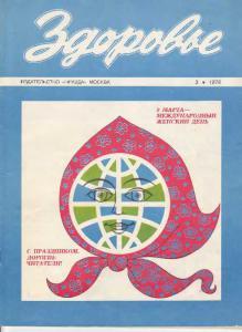 Здоровье 1976 №03