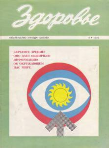 Здоровье 1976 №04