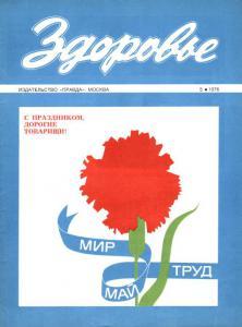 Здоровье 1976 №05