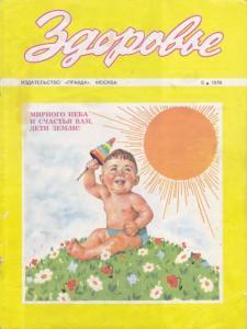 Здоровье 1976 №06