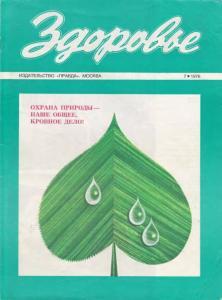 Здоровье 1976 №07