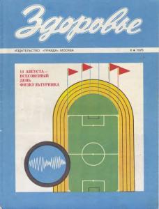 Здоровье 1976 №08