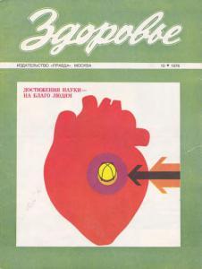 Здоровье 1976 №10
