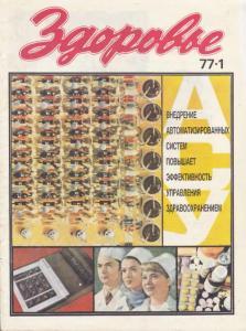 Здоровье 1977 №01