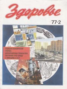 Здоровье 1977 №02