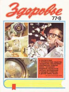 Здоровье 1977 №08
