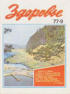 Здоровье 1977 №09