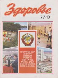 Здоровье 1977 №10