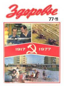 Здоровье 1977 №11
