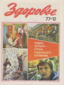 Здоровье 1977 №12