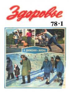 Здоровье 1978 №01