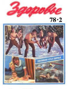 Здоровье 1978 №02