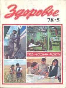 Здоровье 1978 №05